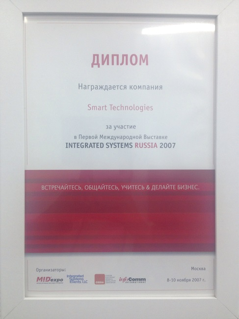 Диплом за учаcтие в Interated Systems Russia 2007